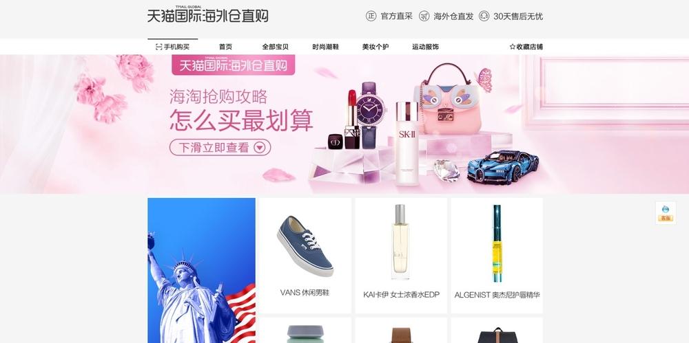 相片:天貓國際創立「天貓國際海外倉」網店,利用香港海外倉為企業提供除天貓國際進口超市外,另一個B2B2C銷售的合作模式